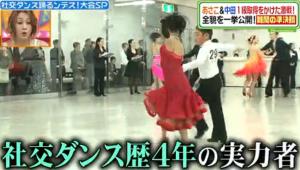 社交ダンス歴4年の実力者