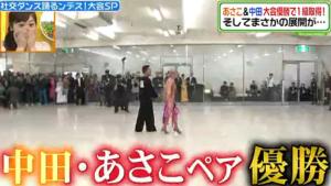 いとうあさこ、中田敦彦(オリエンタルラジオ)ペアーが社交ダンスで優勝