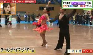 ローリング・オフ・ジ・アーム(社交ダンス)