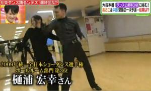 2009年統一全日本ショーダンス選手権、ホールルーム部門第3位、樋浦宏幸さん