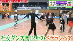 社交ダンス歴12年のベテランペアー(小林睦司さん、吉田恒子さん)