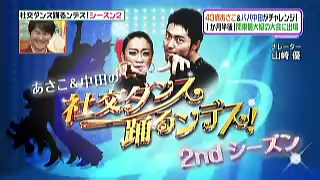 社交ダンス踊るンデス!2ndシーズン!