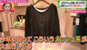 前田典子のファッションセンス