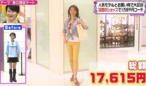 松居直美、ファッションコーディネートのテーマ「気分は今井美樹10歳若返りコーデ」