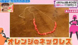 オレンジのネックレス