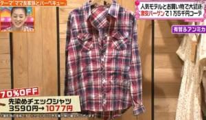 インデックス、先染めチェックシャツ