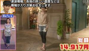 生稲晃子、ファッションコーディネートのテーマ「マイナス10歳アーバンサファリコーデ」