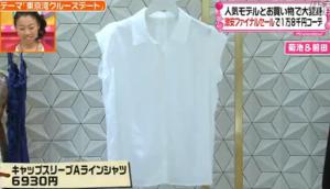キャップスリーブAラインシャツ