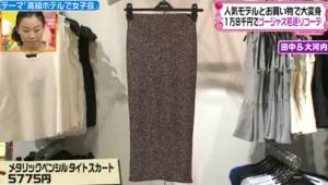 TOPSHOP/TOPMAN、メタリックペンシルタイトスカート