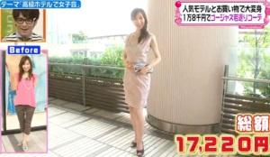 森口博子、ファッションコーディネートのテーマ「女友達も一目置く小物技コーデ」