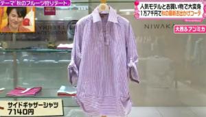 サイドギャザーシャツ