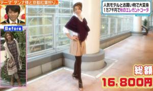 ファッションコーディネートのテーマ「ストールで華やかに! マイナス10歳コーデ」