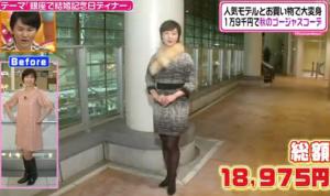 高橋真美(わらべ)、ファッションコーディネートのテーマ「大人の色気を生むセクシーマダムコーデ」