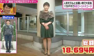 山田花子、ファッションコーディネートのテーマ「ダンナ様も惚れ直す大人可愛いエレガントコーデ」