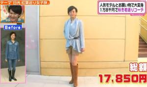秋本奈緒美、ファッションコーディネートのテーマ「上品セクシーコーデ」