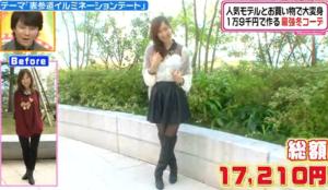 森口博子、ファッションコーディネートのテーマ「思わずドキッとする辛口コーデ」