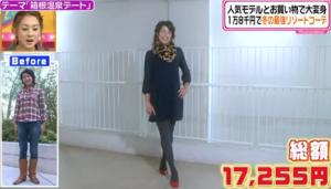 ファッションコーディネートのテーマ「大人カワイイ箱根デートコーデ」