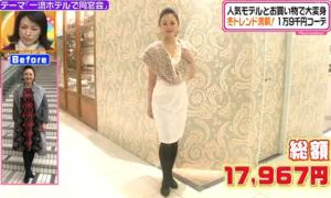 ファッションコーディネートのテーマ「気品漂うクールマダムコーデ」
