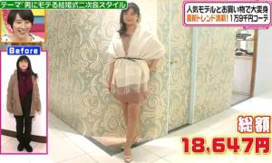 伊藤かずえ、<br />ファッションコーディネートのテーマ「清楚なお嬢様コーデ」