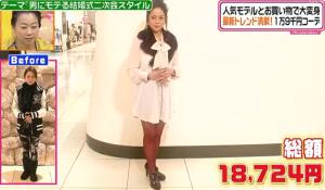 杉浦幸、ファッションコーディネートのテーマ「大胆セクシーコーデ」