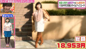 川村エミコ(たんぽぽ)、ファッションコーディネートのテーマ「意中の男性ゲット!コンサバコーデ」