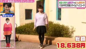 山田花子、ファッションコーディネートのテーマ「大人キュートコーデ」