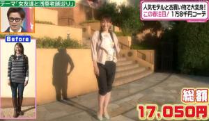 杉山愛、ファッションコーディネートのテーマ「春を先取り!大人カジュアルコーデ」
