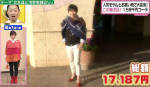 山田花子、ファッションコーディネートのテーマ「上級クールマダムコーデ」