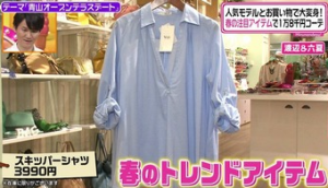 VIS、スキッパーシャツ