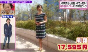 秋本奈緒美、ファッションコーディネートのテーマ「上品かつ華やかデートスタイル」