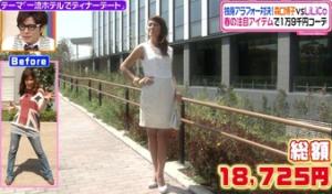 LiLiCo、ファッションコーディネートのテーマ「控えめエレガントコーデ」