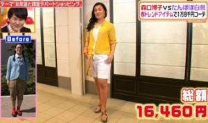 白鳥久美子(たんぽぽ)、ファッションコーディネートのテーマ「体型カバーコーデ」