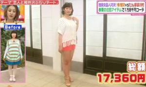 川村エミコ(たんぽぽ)、ファッションコーディネートのテーマ「カジュアル肌見せコーデ」