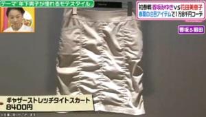 Brilliantstage、ギャザーストレッチタイトスカート