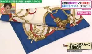VIS、チェーン柄スカーフbattle-fashion-20130514-06.jpg