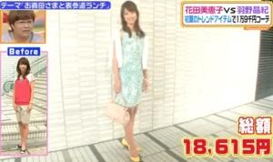 花田美恵子、ファッションコーディネートのテーマ「コンサバに小技をきかせたエレガントスタイル」