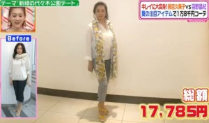 藤吉久美子、ファッションコーディネートのテーマ「エレガントカジュアルコーデ」