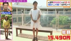 相原勇、ファッションコーディネートのテーマ「大人フェミニンコーデ」