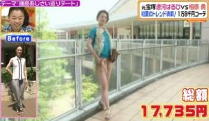 遼河はるひ、ファッションコーディネートのテーマ「抜け感のある大人デートスタイル」