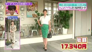 秋野暢子、ファッションコーディネートのテーマ「アラフィフのお手本!クラシカルデートスタイル」