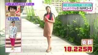生稲晃子、ファッションコーディネートのテーマ「アラフォー女性向けフェミニンスタイル」