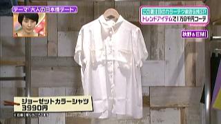 ローリーズファームエトのショーゼットカラーシャツ