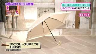 ローリーズファームエトのジャンプレースUVミニ傘
