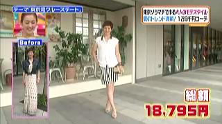 秋野暢子、ファッションコーディネートのテーマ「アラフィフ流モノトーンコーデ」