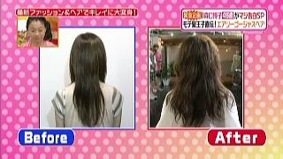 髪型のビフォーアフッター