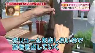 ボリュームを出す為に、髪を逆立てる