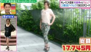 杉浦幸、ファッションコーディネートのテーマ「技ありフェミニンコーデ」