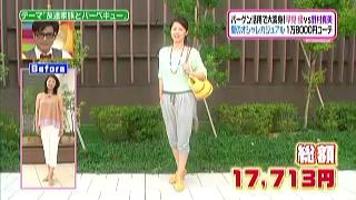 野村真美、ファッションコーディネートのテーマ「こなれカジュアルスタイル」