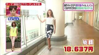 LiLiCo、ファッションコーディネートのテーマ「上級アーバンスタイル」