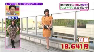 小川菜摘、ファッションコーディネートのテーマ「シック&エレガントコーデ」